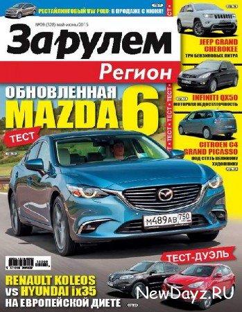 За рулем - Регион №9 (май-июнь 2015)