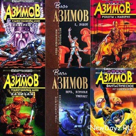 Айзек Азимов - сборник произведений (301 книга) (1990-2008)