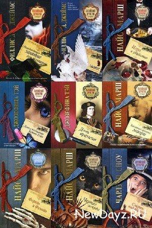 Английский детектив - лучшее в 52 томах